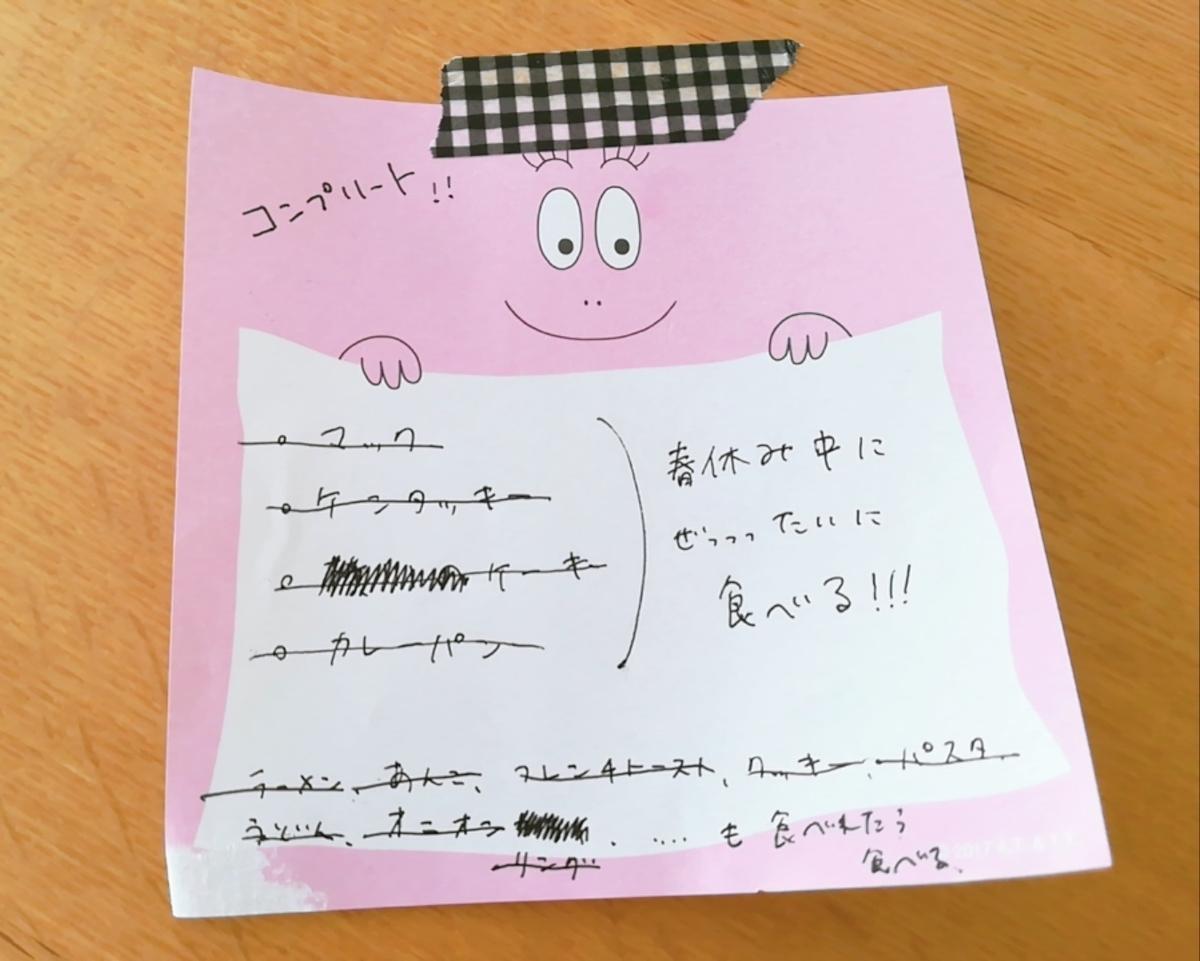 f:id:s-kumakuma:20200620215102j:plain