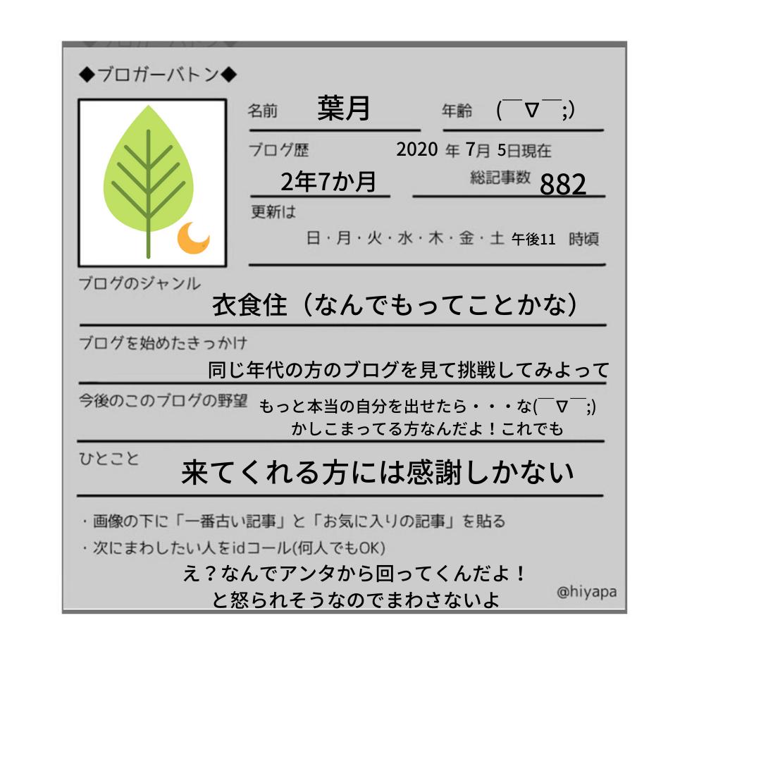 f:id:s-kumakuma:20200705215348p:plain