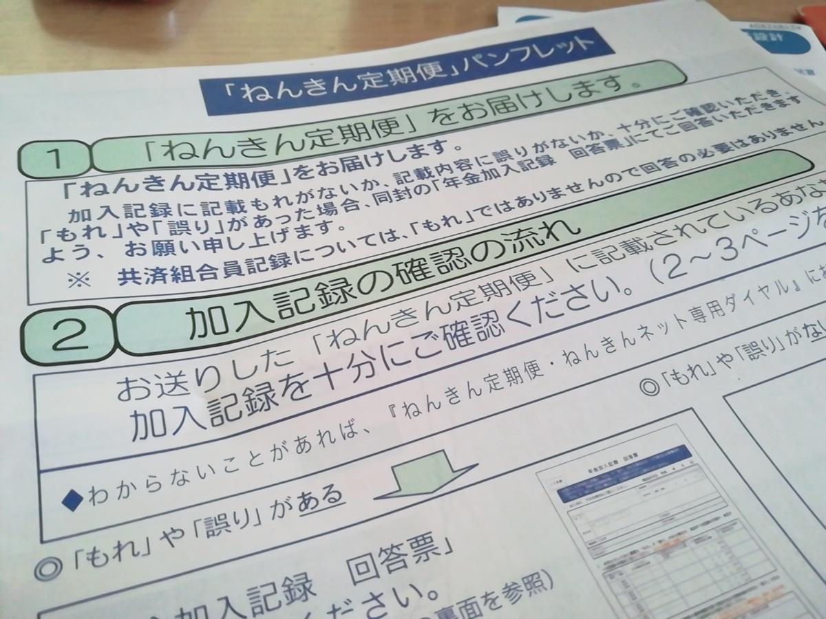 f:id:s-kumakuma:20200725214454j:plain