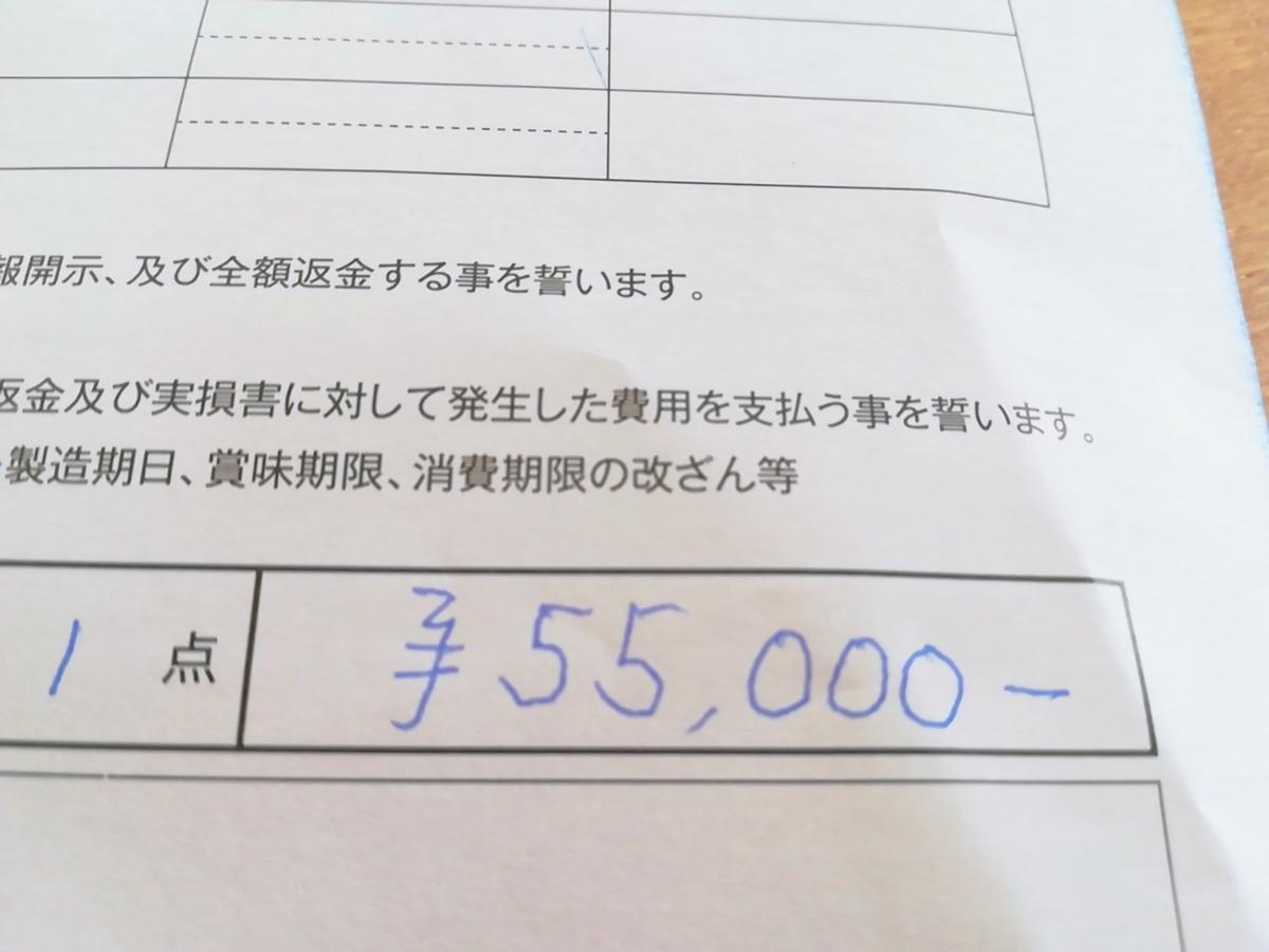 f:id:s-kumakuma:20200825213905j:plain
