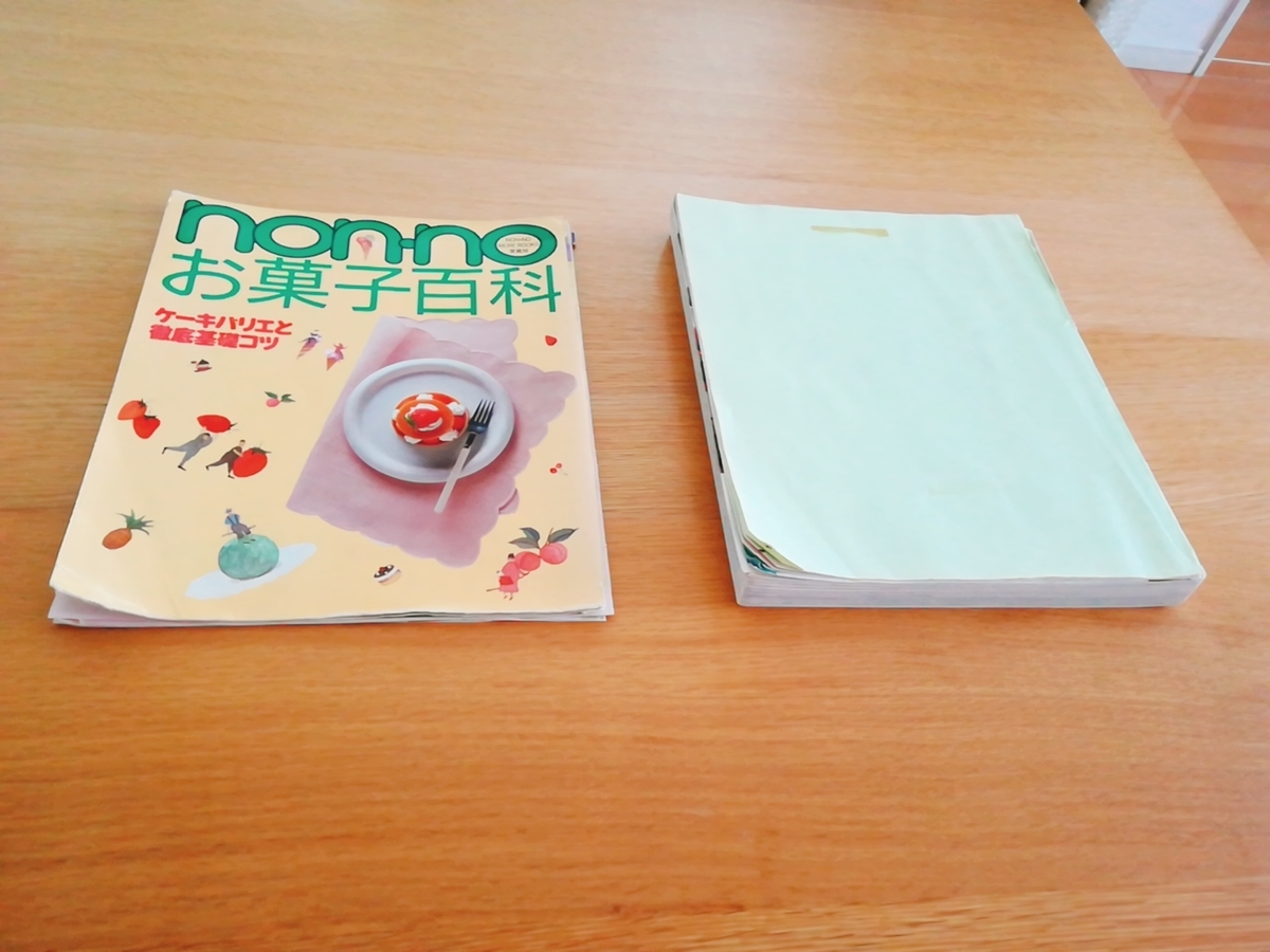 f:id:s-kumakuma:20200925002645j:plain