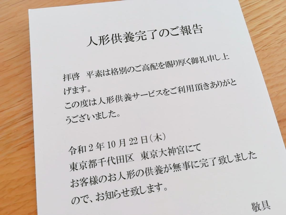 f:id:s-kumakuma:20201114232423j:plain