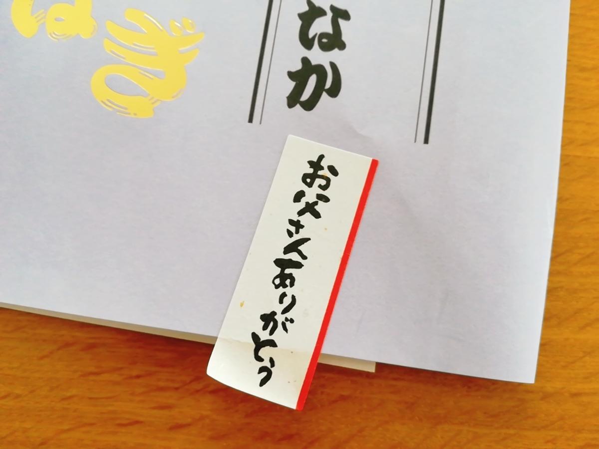 f:id:s-kumakuma:20210618204249j:plain