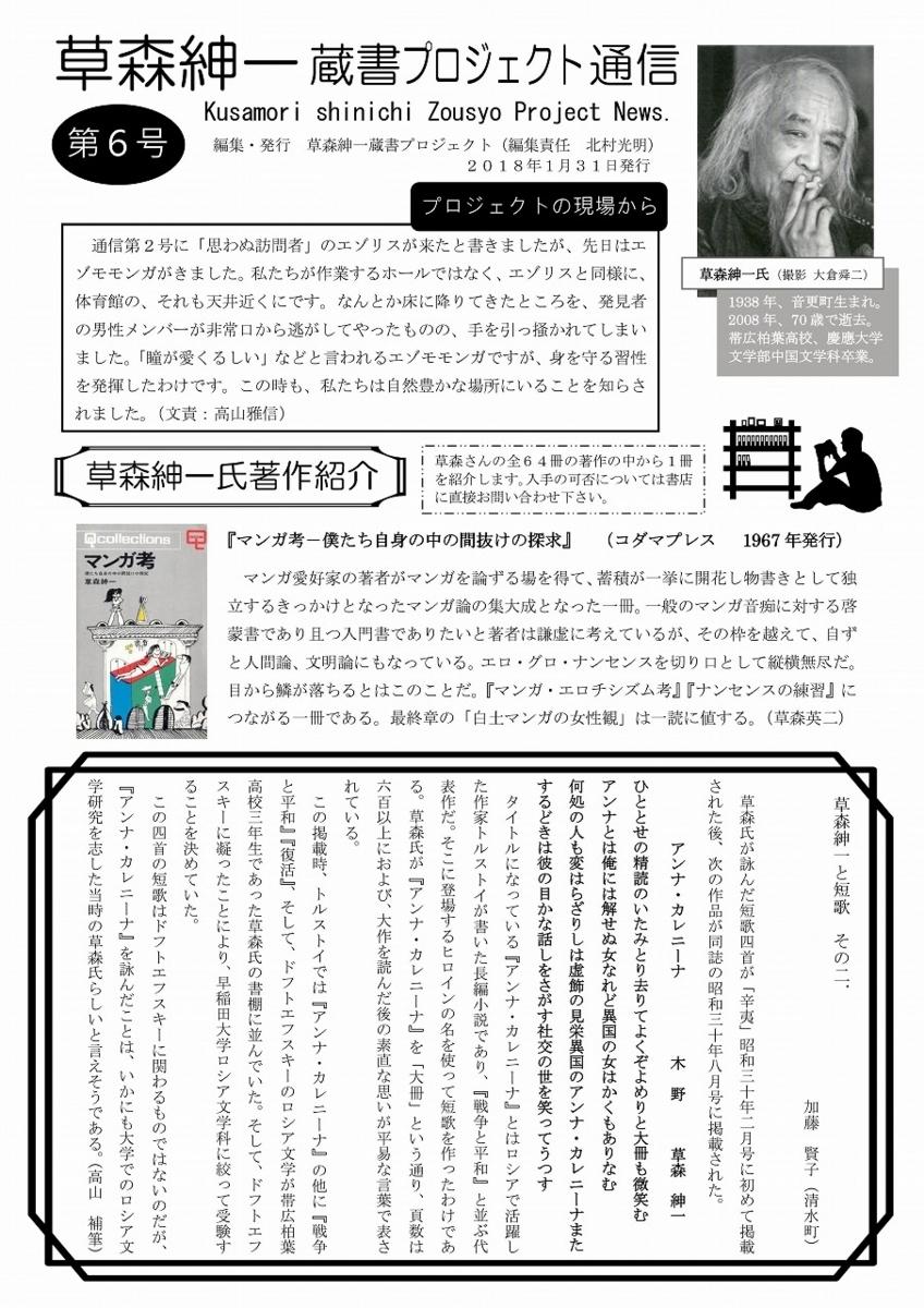 f:id:s-kusamori:20180218161109j:image