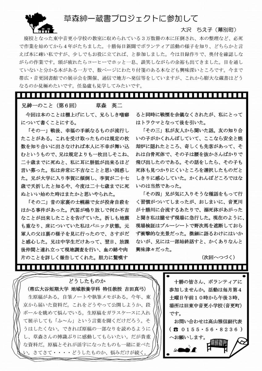 f:id:s-kusamori:20180218161140j:image