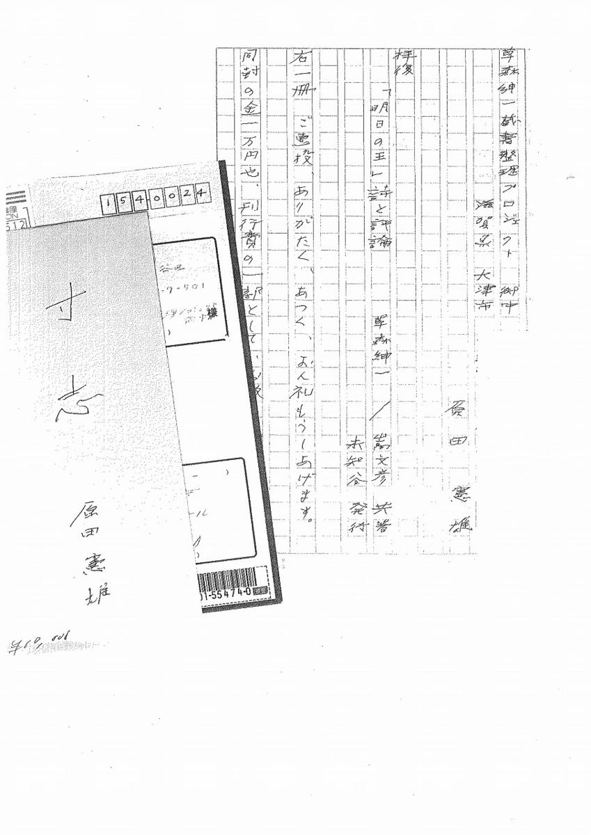 f:id:s-kusamori:20180302183605j:image