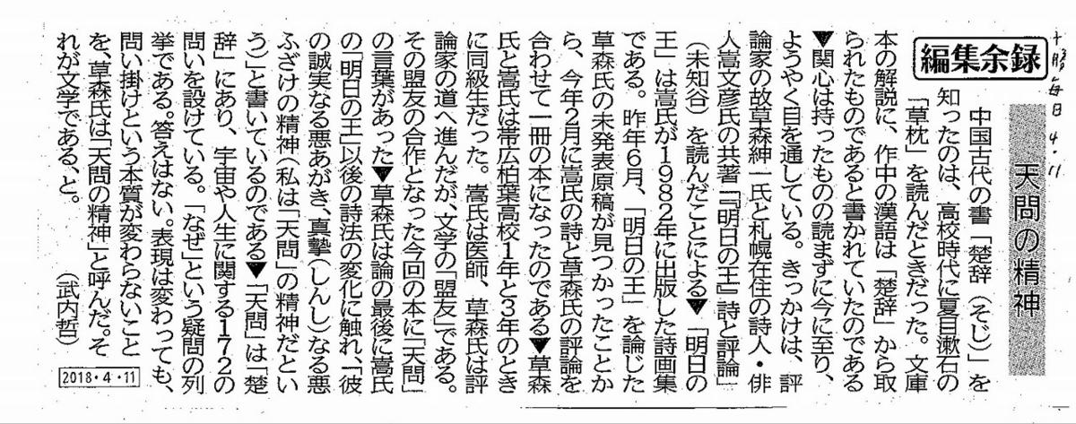 f:id:s-kusamori:20180428142440j:image