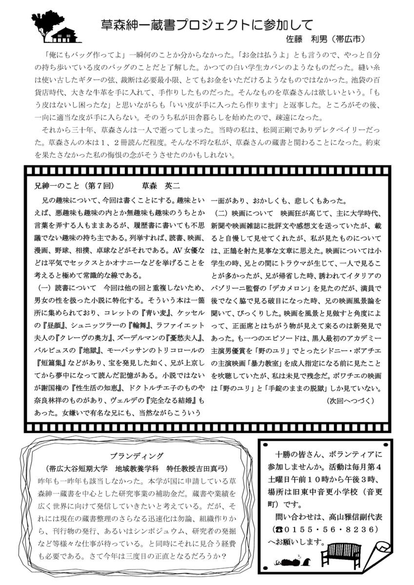 f:id:s-kusamori:20180707201217j:image