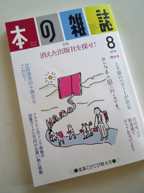f:id:s-kusamori:20180715160701j:image:left
