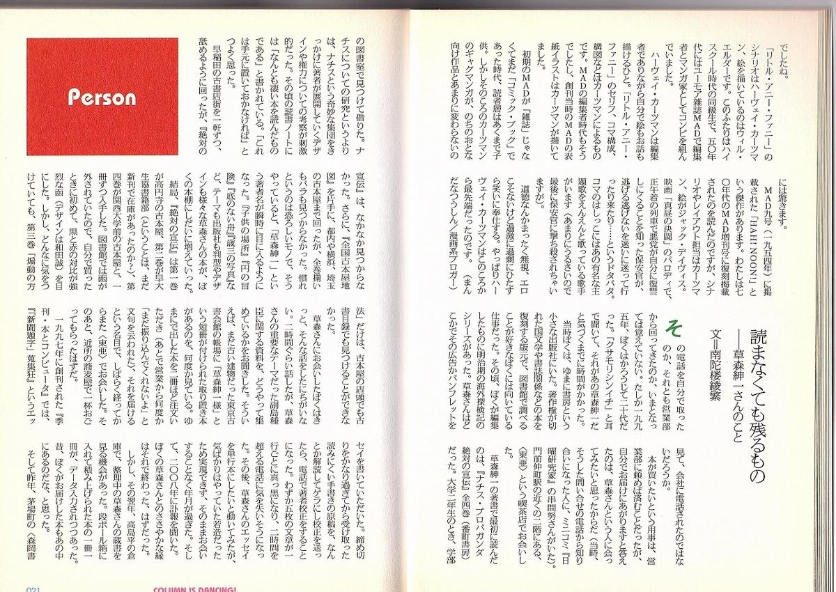 f:id:s-kusamori:20201003162141j:plain