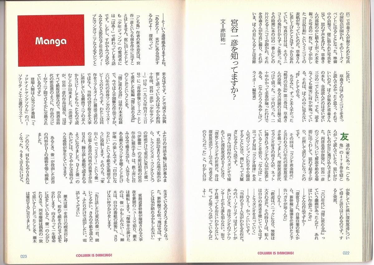 f:id:s-kusamori:20201003162159j:plain