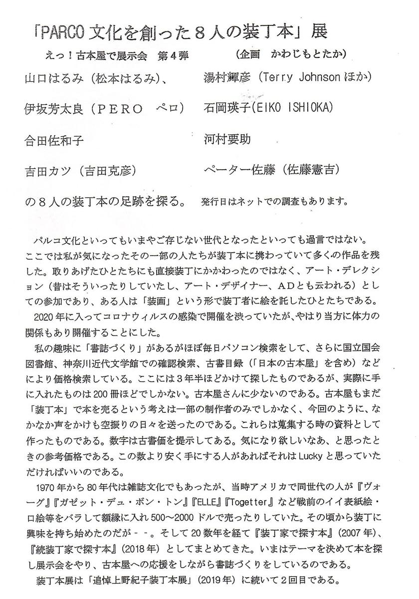 f:id:s-kusamori:20210127184801j:plain