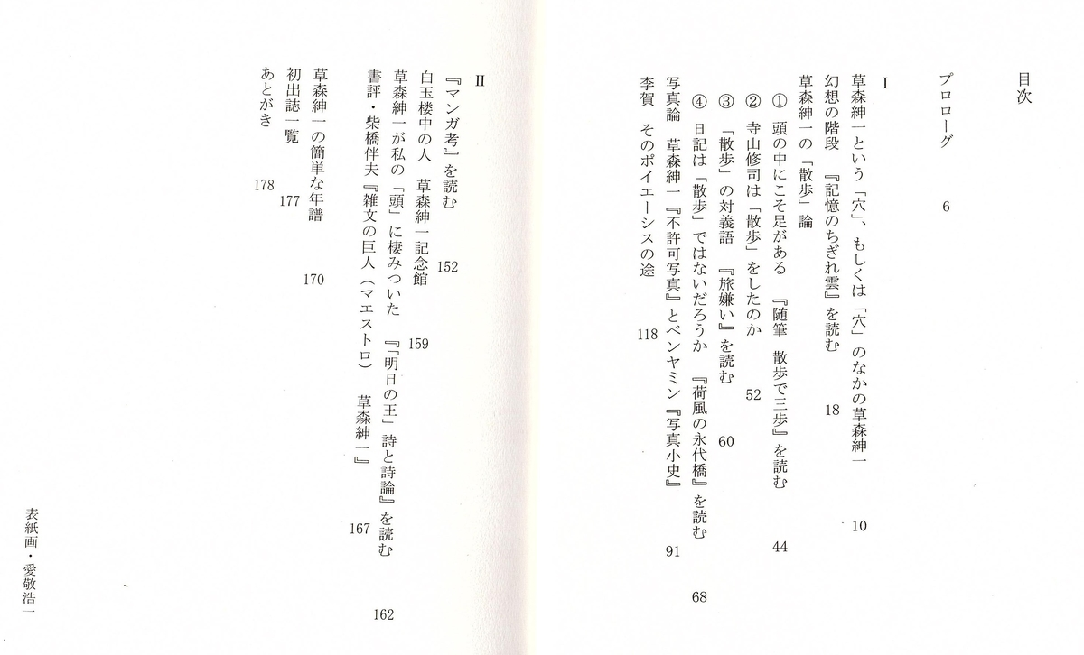 f:id:s-kusamori:20210321185451j:plain