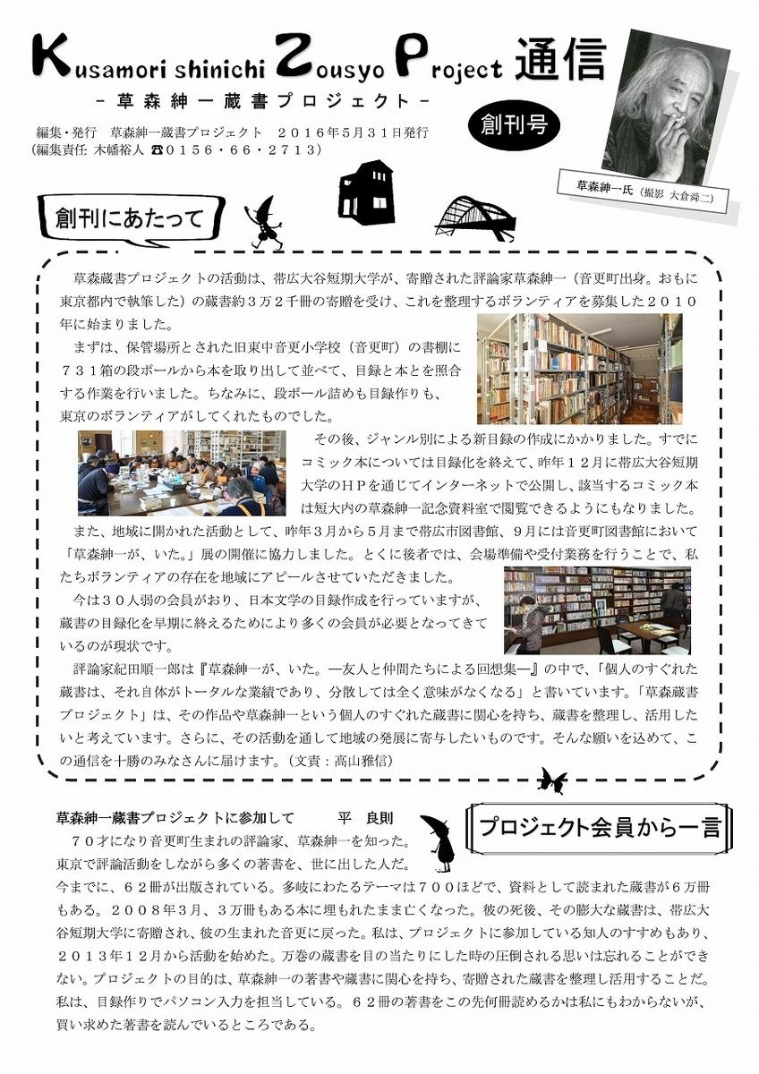 f:id:s-kusamori:20210605201616j:plain