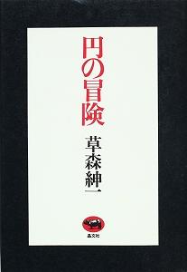 f:id:s-kusamori:20210717224418j:plain
