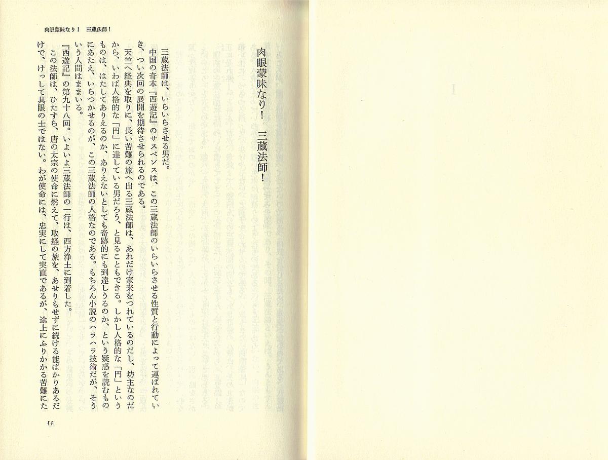 f:id:s-kusamori:20210717224439j:plain