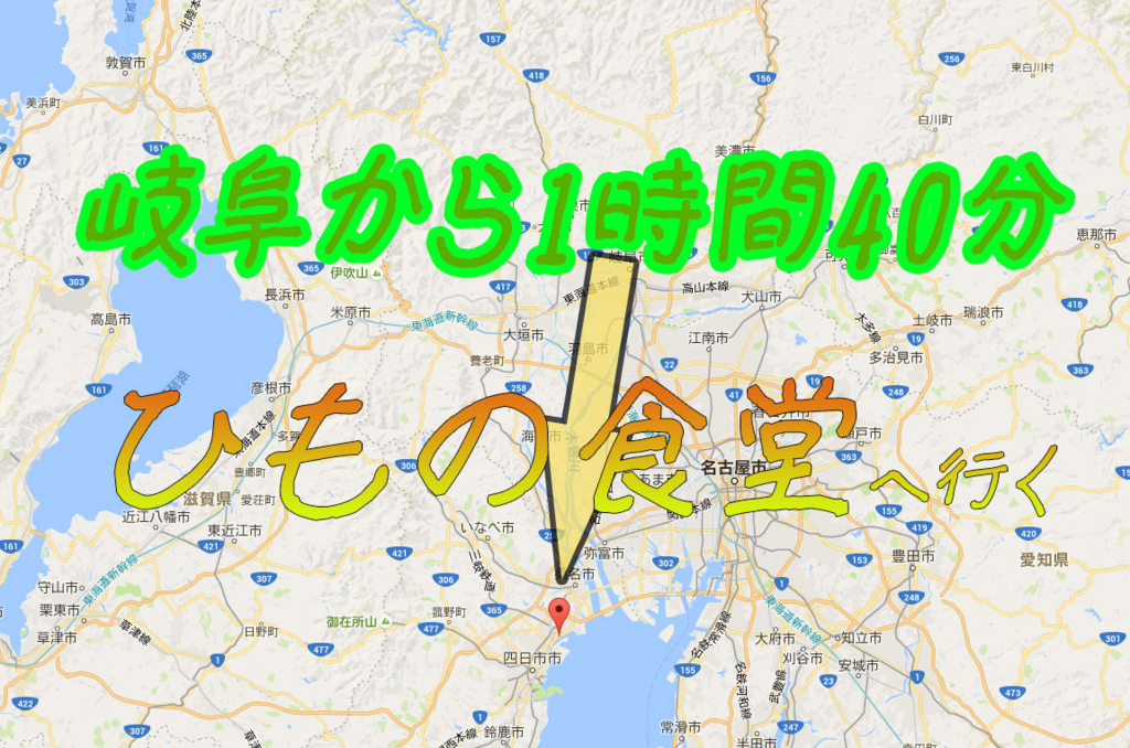 f:id:s-m0214:20160807151028j:plain 岐阜から意外に近い四日市のひもの食堂へ