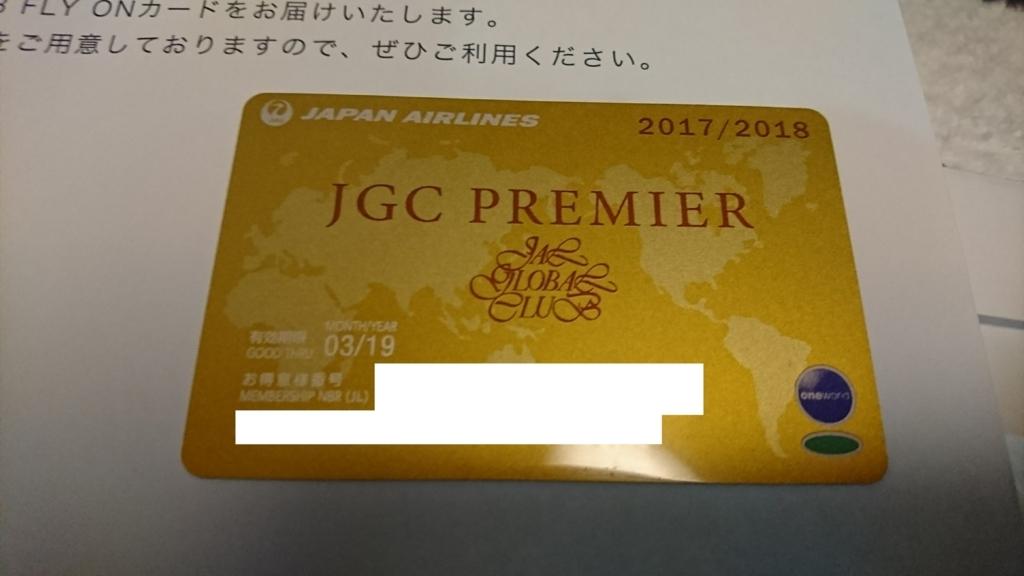 f:id:s-majin:20170602101605j:plain