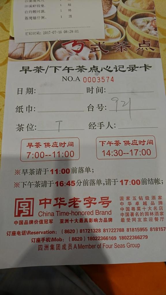 f:id:s-majin:20170720120526j:plain