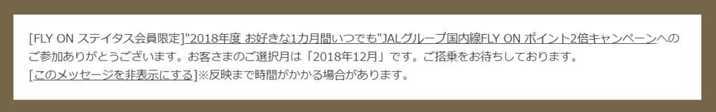 f:id:s-majin:20181211102441p:plain