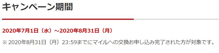 f:id:s-majin:20200702131905p:plain