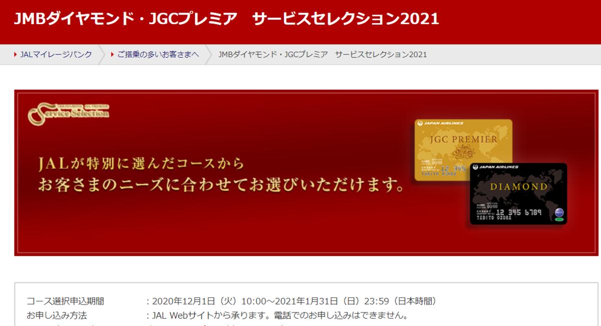 f:id:s-majin:20201112142346p:plain