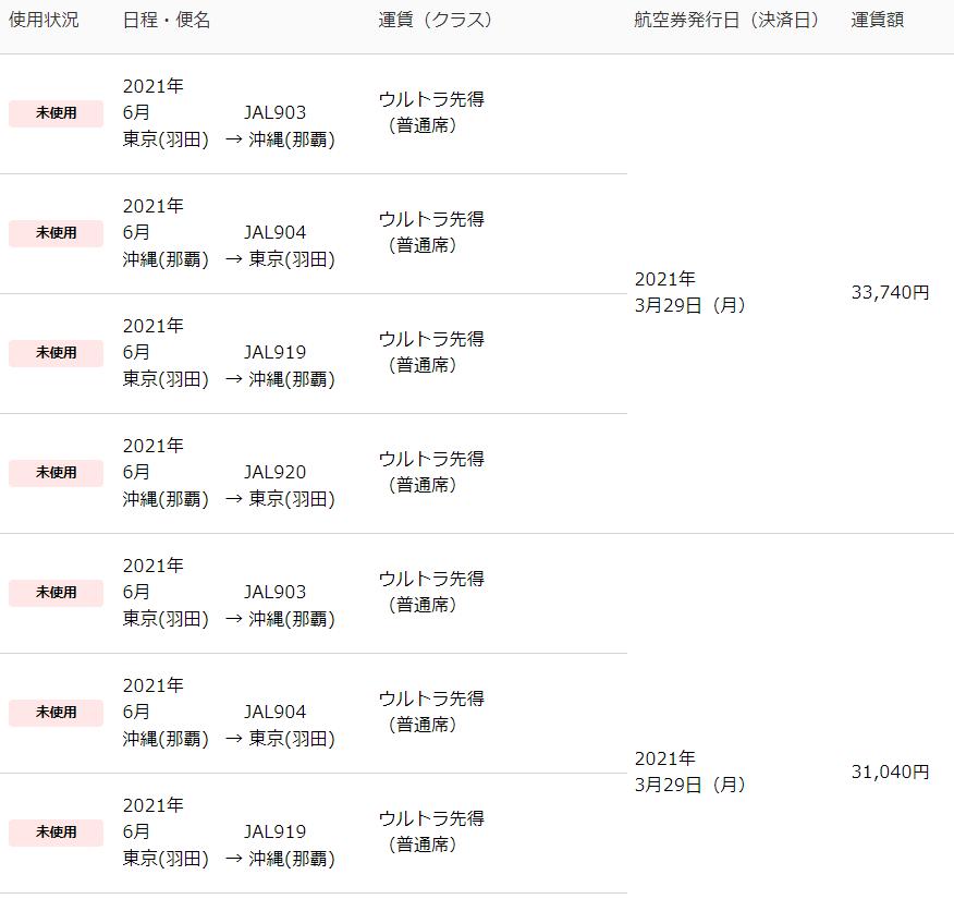 f:id:s-majin:20210402155220p:plain