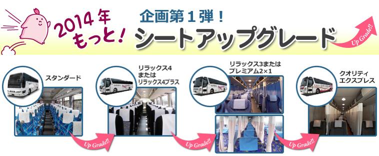 【さくら観光】のシートアップグレート