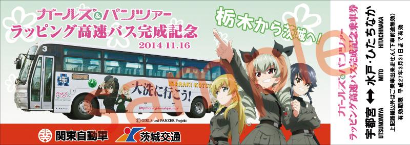 高速バス初のガルパン車両 !限定チケットをGETするには!