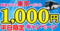 富士急高速バス 平日1000円