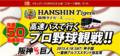 高速バスで行く、阪神タイガース応援ツアー【WILLER EXPRESS】-1