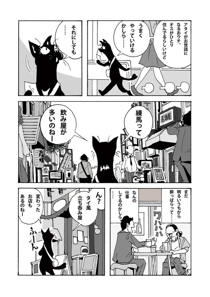 f:id:s-ooguro:20180401114657j:plain