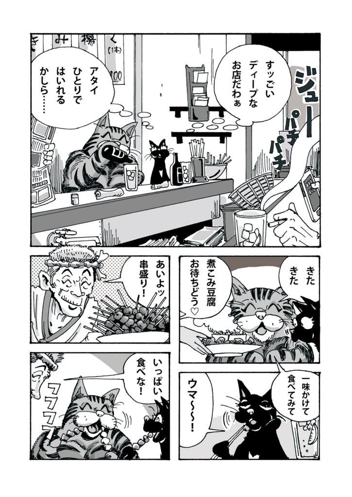 f:id:s-ooguro:20180522221605j:plain