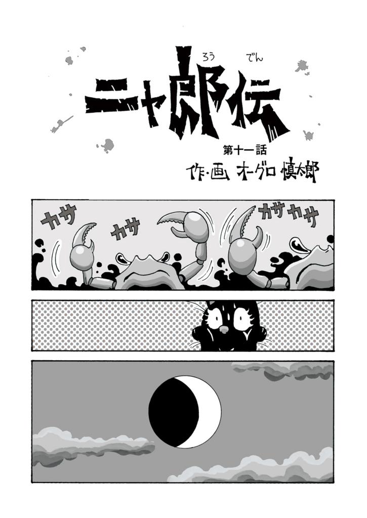 f:id:s-ooguro:20180613230513j:plain