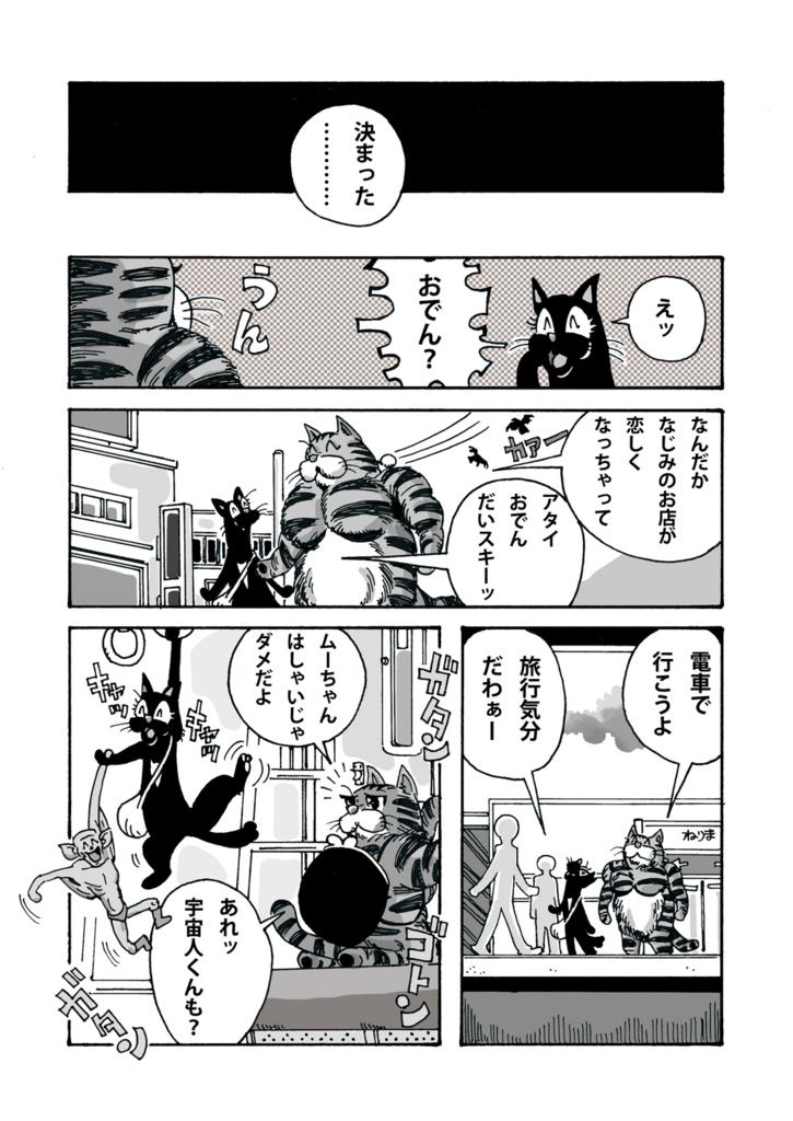 f:id:s-ooguro:20180627231149j:plain