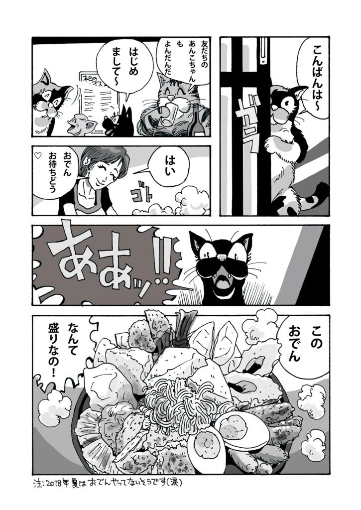 f:id:s-ooguro:20180627231212j:plain