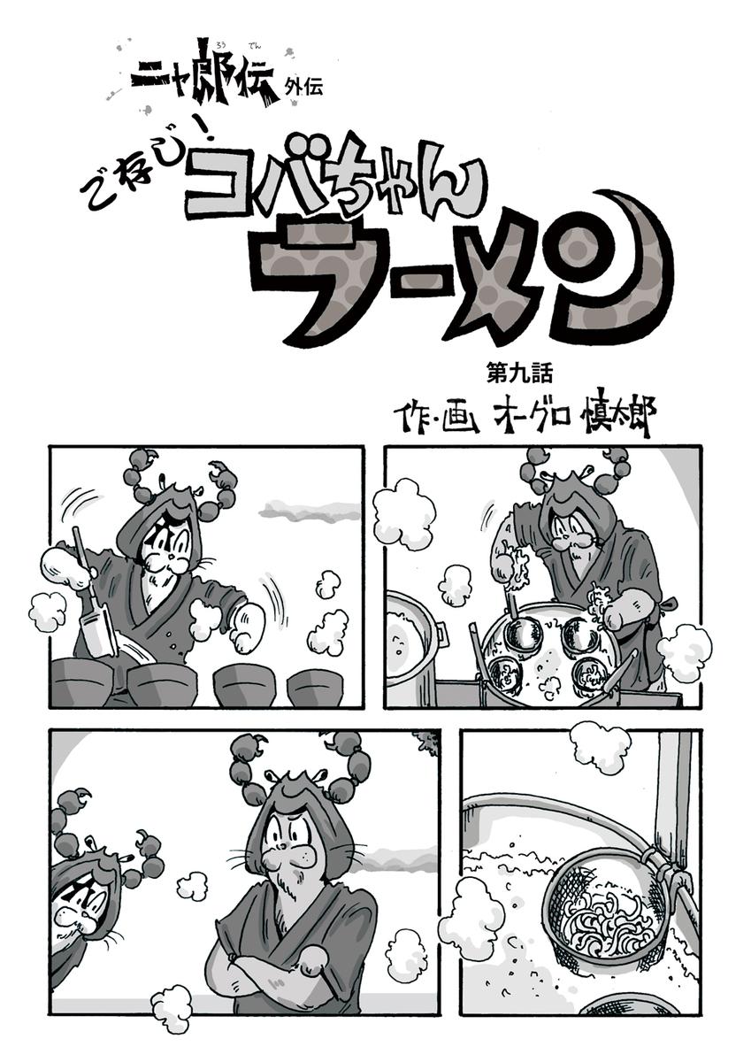 f:id:s-ooguro:20200110201026j:plain