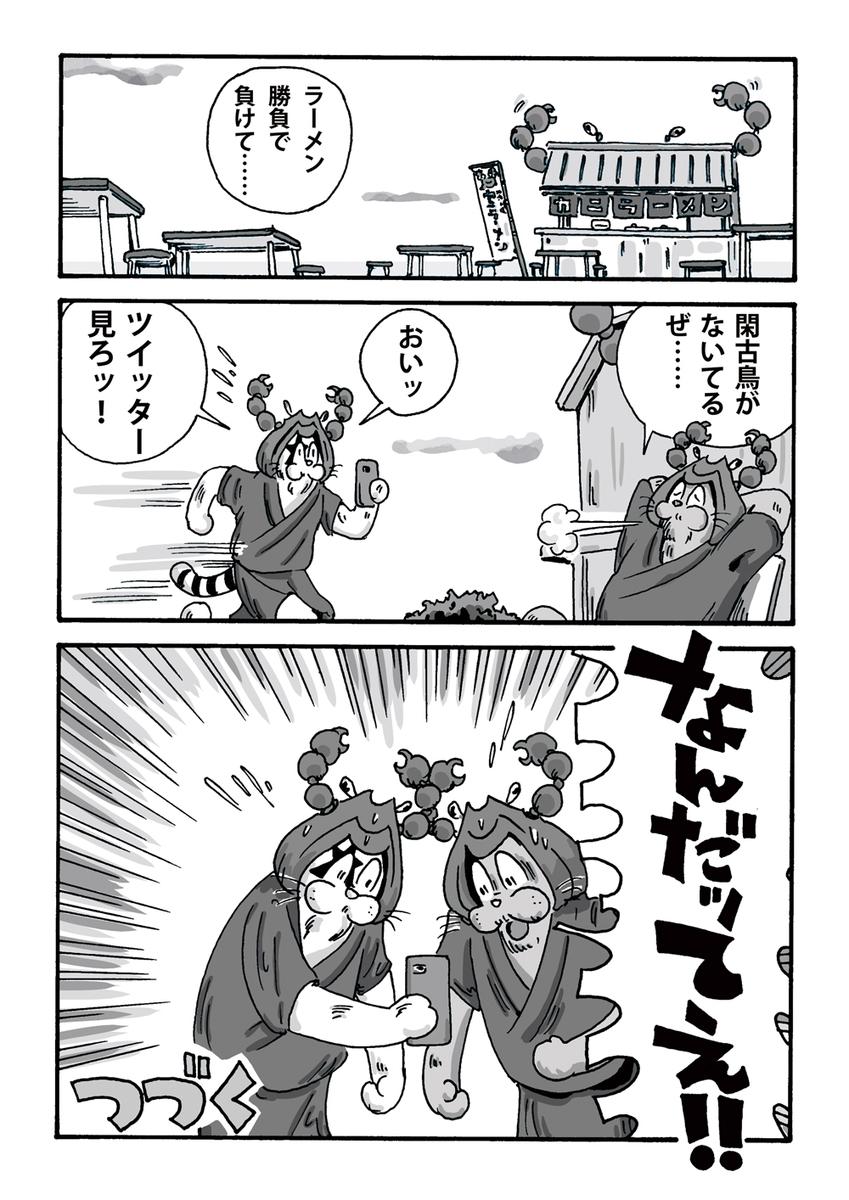 f:id:s-ooguro:20200326094445j:plain