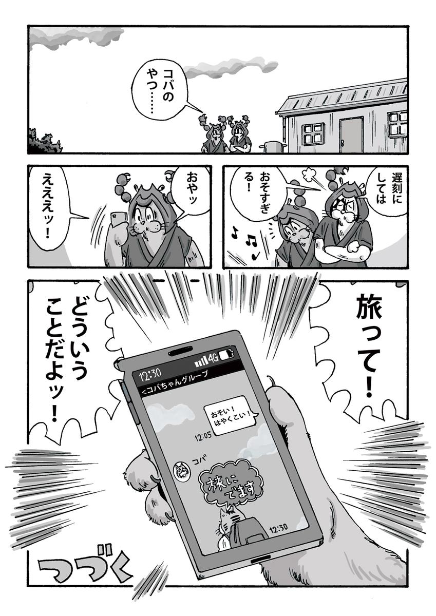 f:id:s-ooguro:20200507130137j:plain