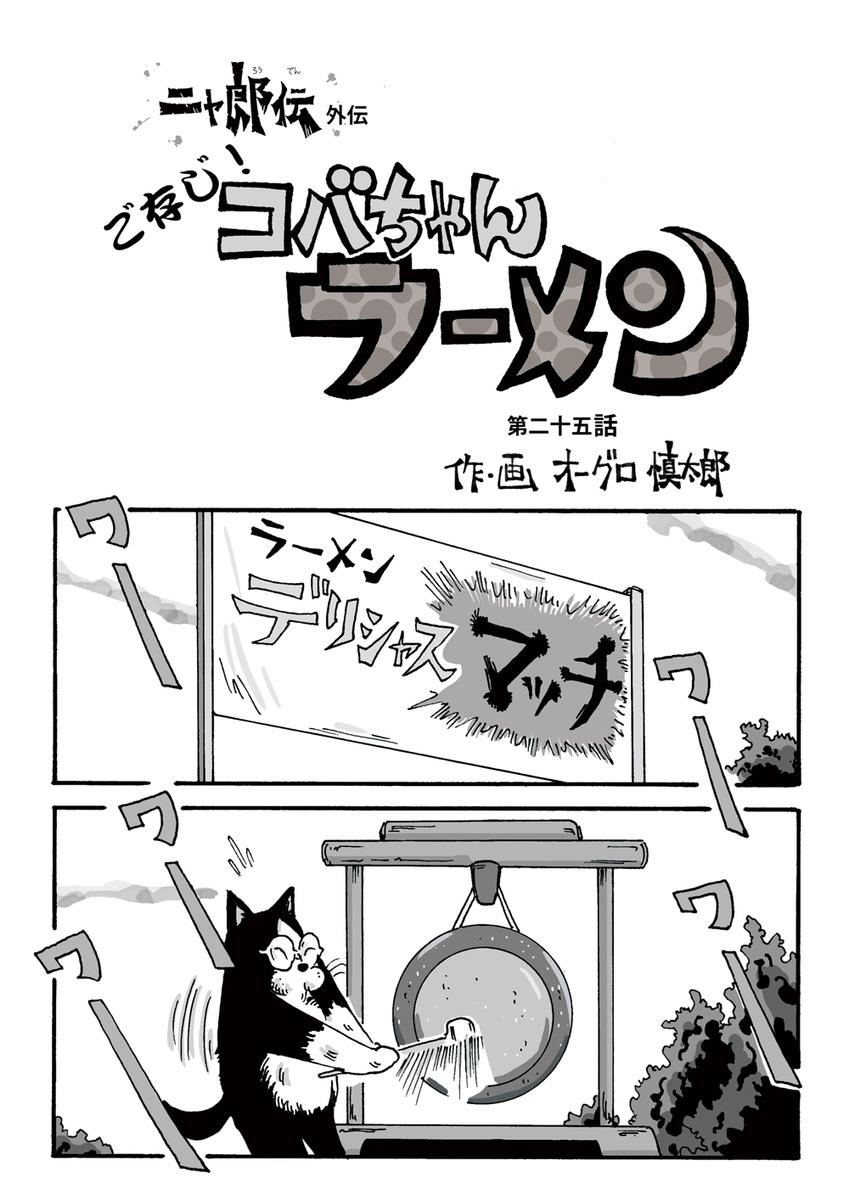 f:id:s-ooguro:20200521112642j:plain