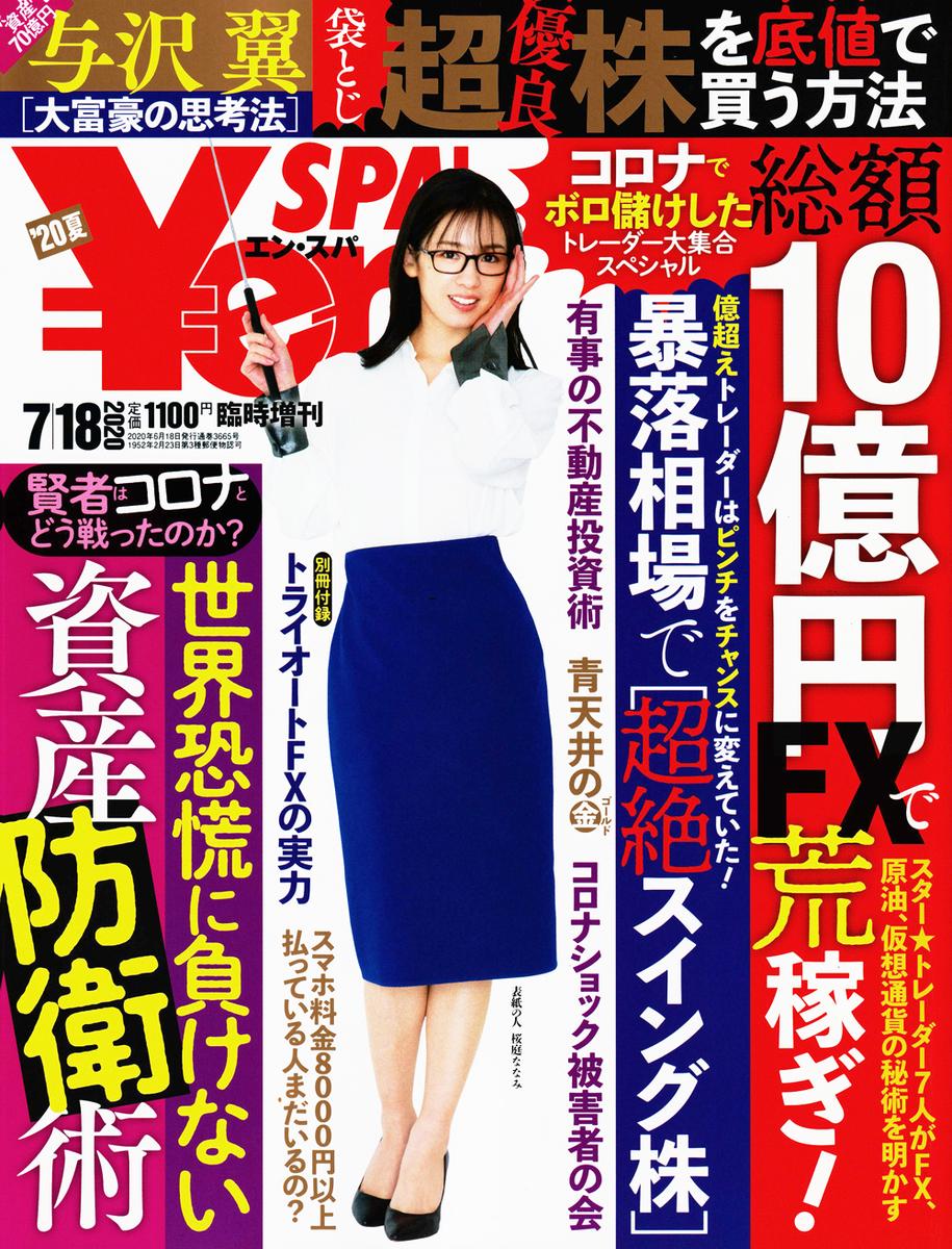 f:id:s-ooguro:20200618105819j:plain