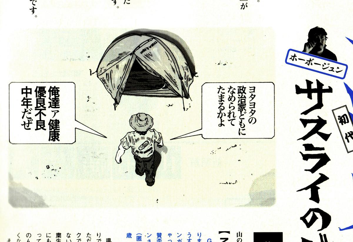 f:id:s-ooguro:20200814170133j:plain