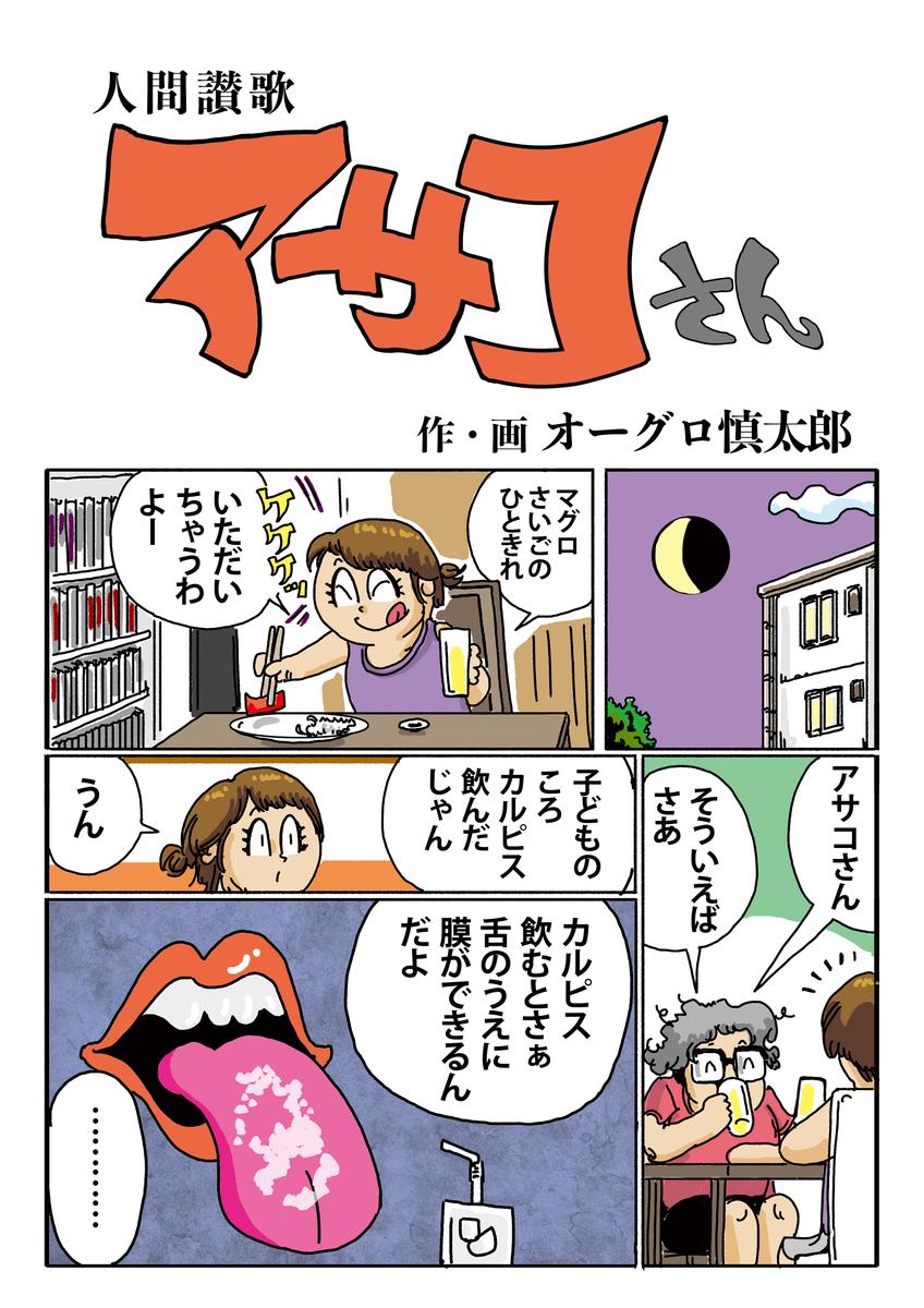 f:id:s-ooguro:20210629162444j:plain