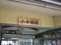 長野旅行_04