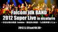 jdkBANDライブ2012