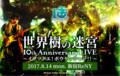 世界樹ライブ