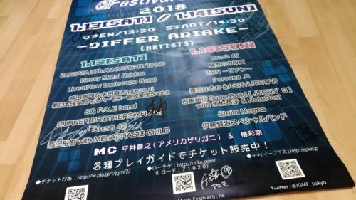 JGMF2ポスター