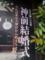 [東京大神宮][結婚式][縁結び]