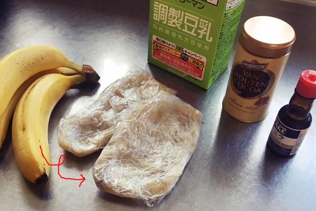 バナナ,冷凍バナナ,豆乳,ココア,バニラエッセンス