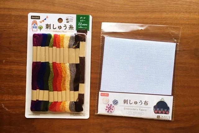 100均ダイソー手芸用品,刺繍布,刺繍糸
